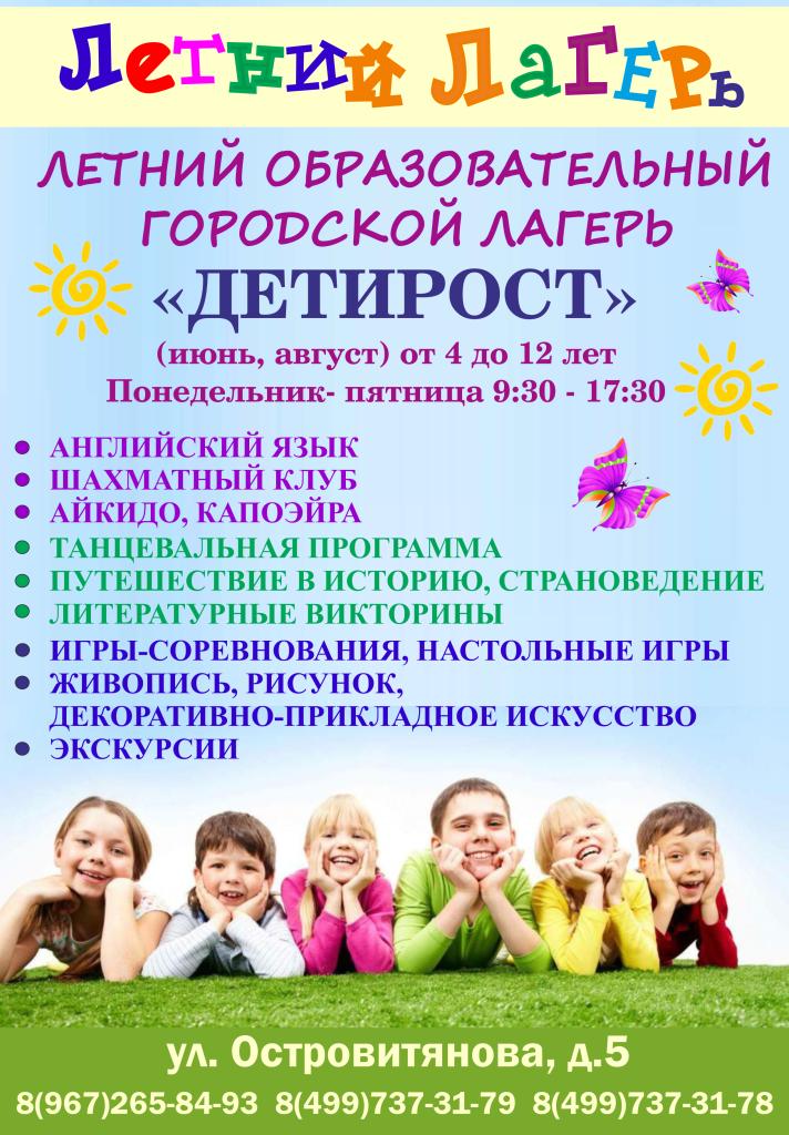 детский летний лагерь в Москве
